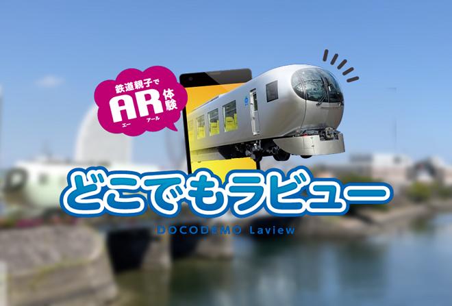AR技術を用いた新しい鉄道の楽しみ方